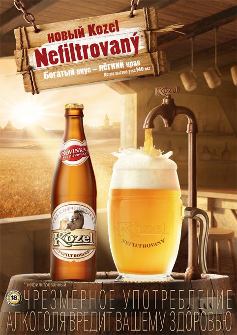 В России появилось пиво Velkopopovick? Kozel Nefiltrovan?