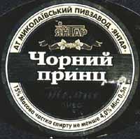 Торговая марка пива Янтарь