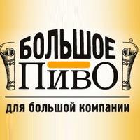 bolshoe