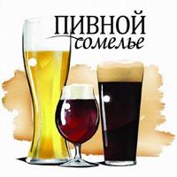 BeerSommelier