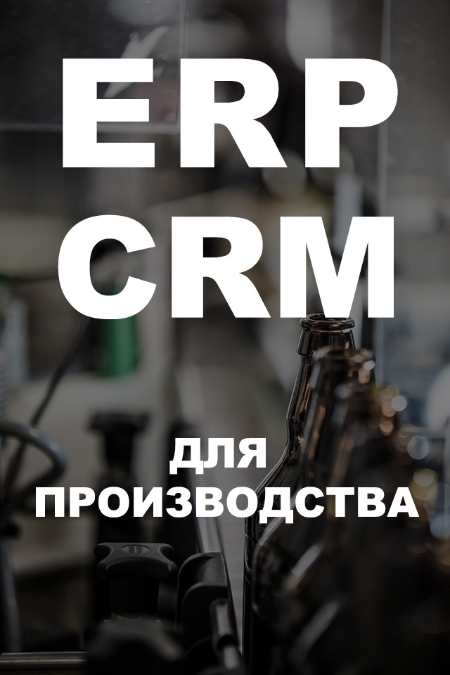 ERP для производства